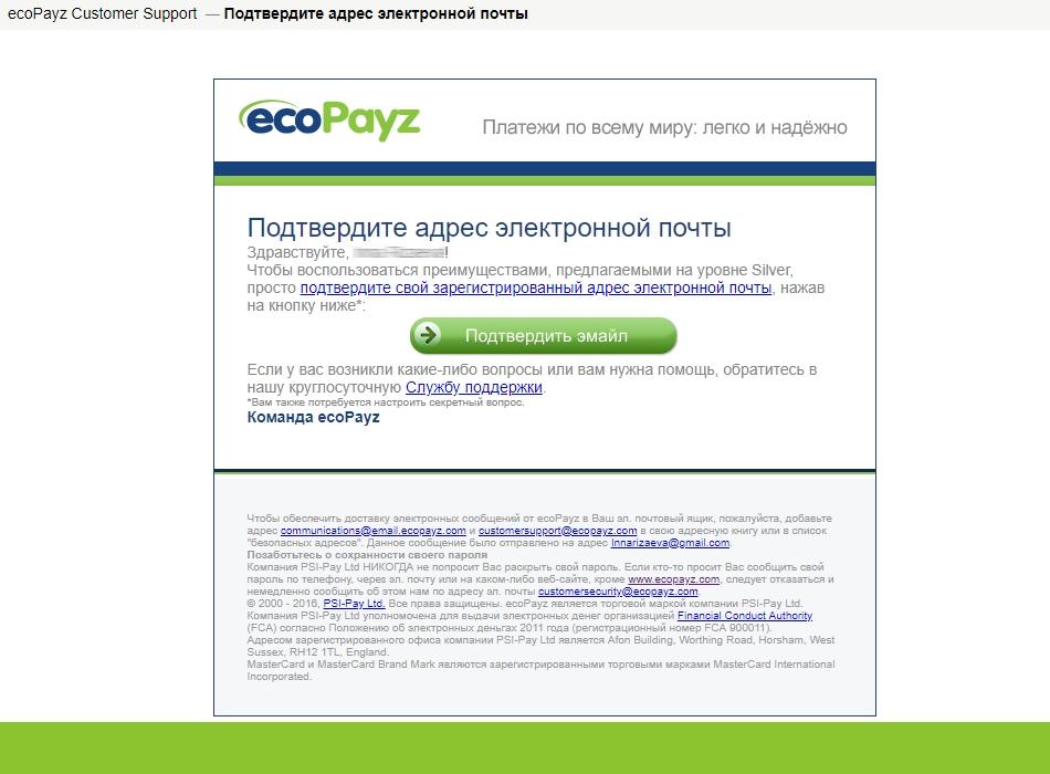 Регистрация в Экопейз