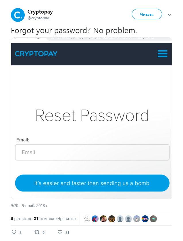 Восстановить пароль Cryptopay
