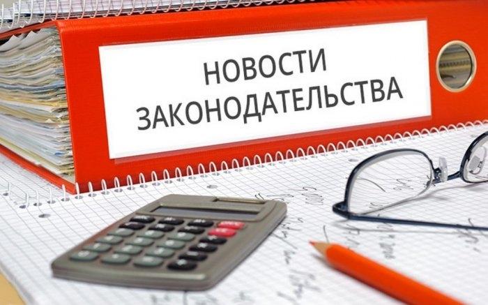 Новые законы РФ о картах
