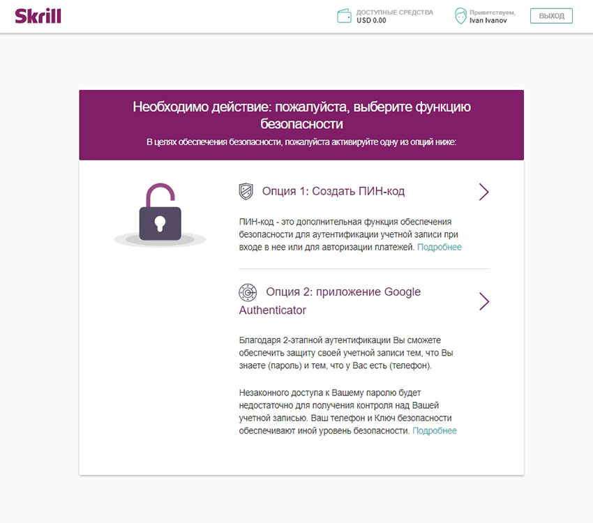 Регистрация Skrill: функции безопасности