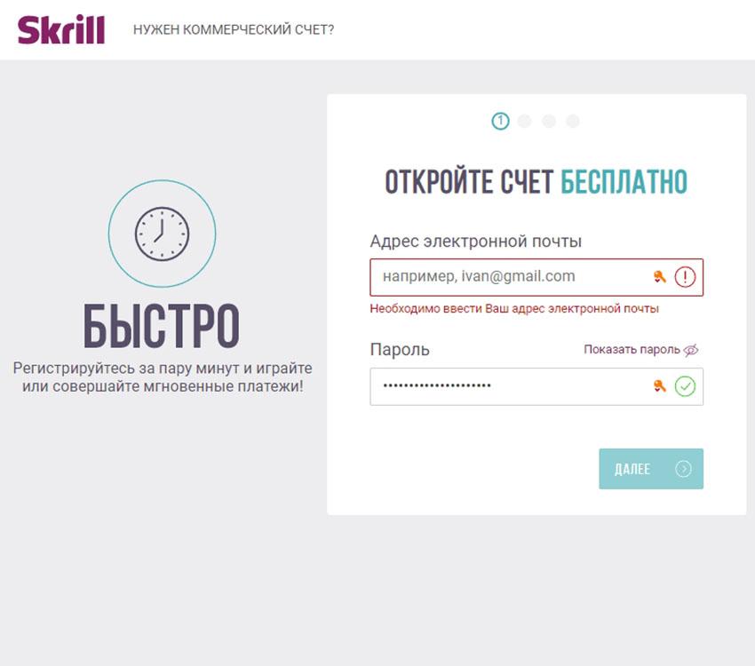 Регистрация Скрилл: первый этап