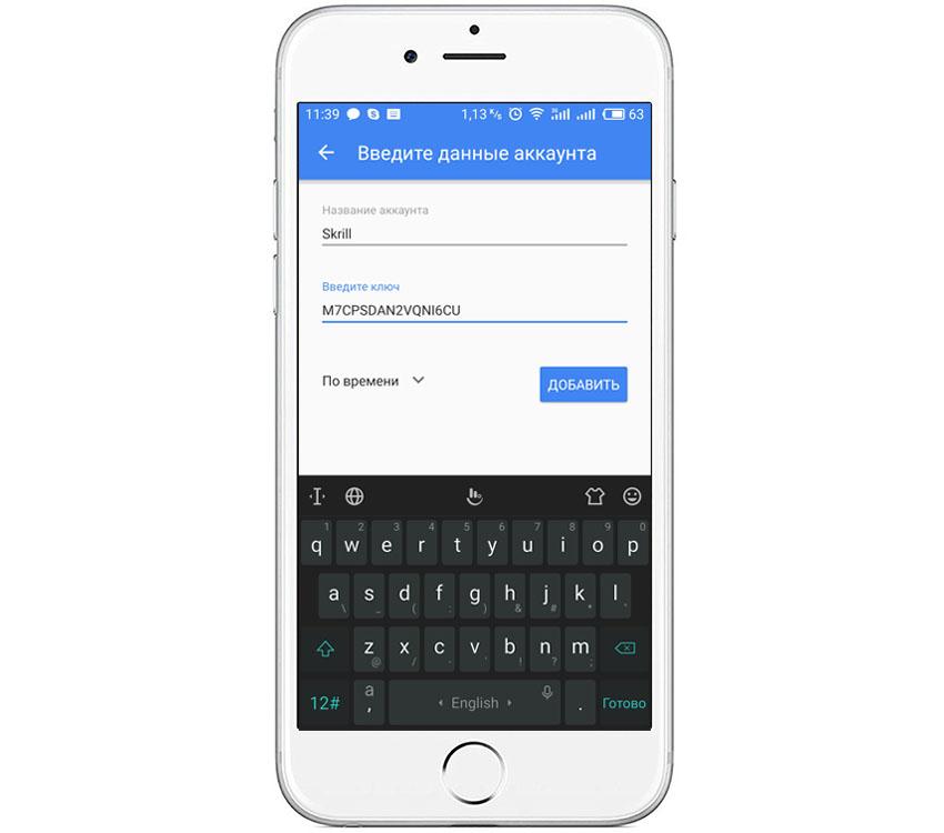 Добавление Skrill в Google Authentificator