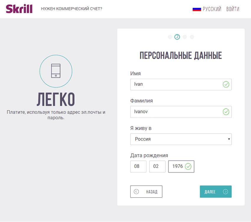 Регистрация Skrill: второй этап
