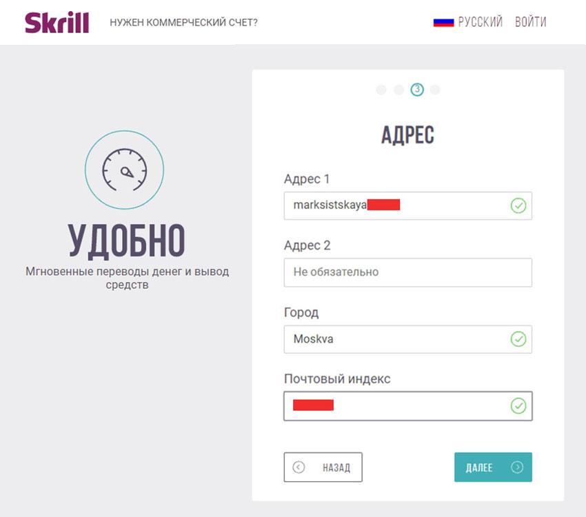 Регистрация Skrill: третий этап