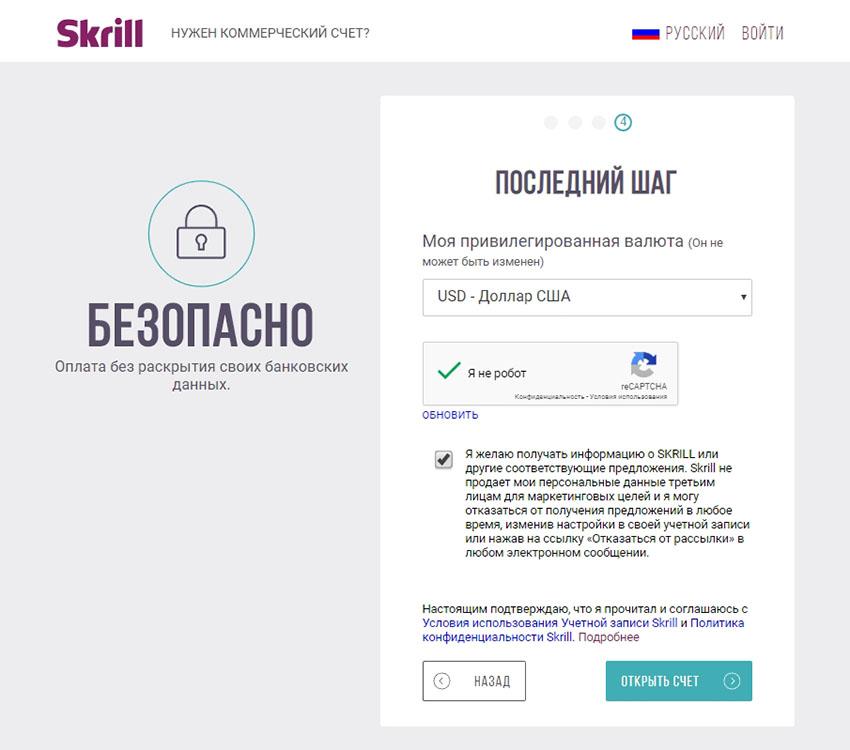 Регистрация Skrill: последний этап