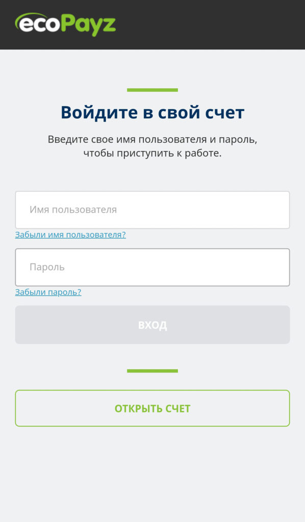 Как установить мобильное приложение ecoPayz