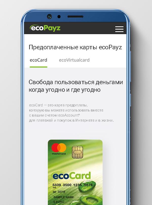 мобильное приложение Экопейз: функционал