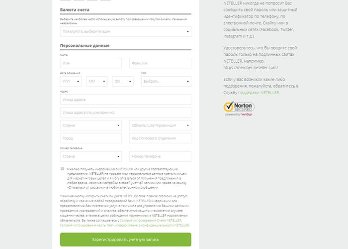 Регистрация NETELLER: ввод персональных данных