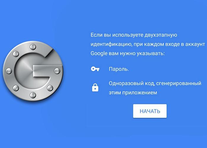 Настройка приложения Google Authenticator: первый этап