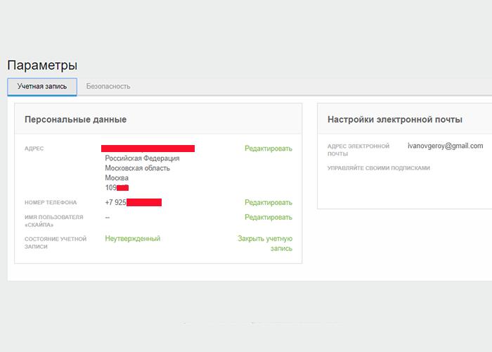 Настройка приложения Google Authenticator: второй этап