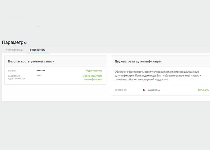 Настройка приложения Google Authenticator: третий этап