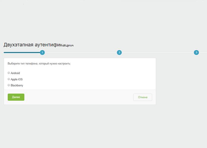 Настройка приложения Google Authenticator: четвертый этап
