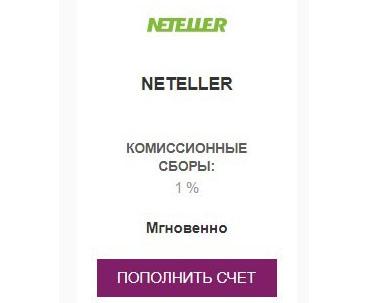 Пополнение Skrill с NETELLER