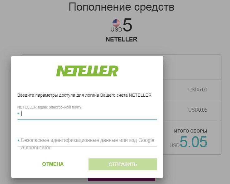 Реквизиты NETELLER при пополнении Skrill