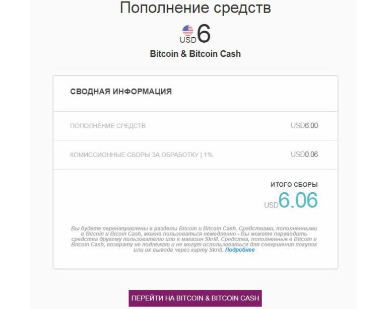 Подтверждение платежа криптовалютой в Скрилл