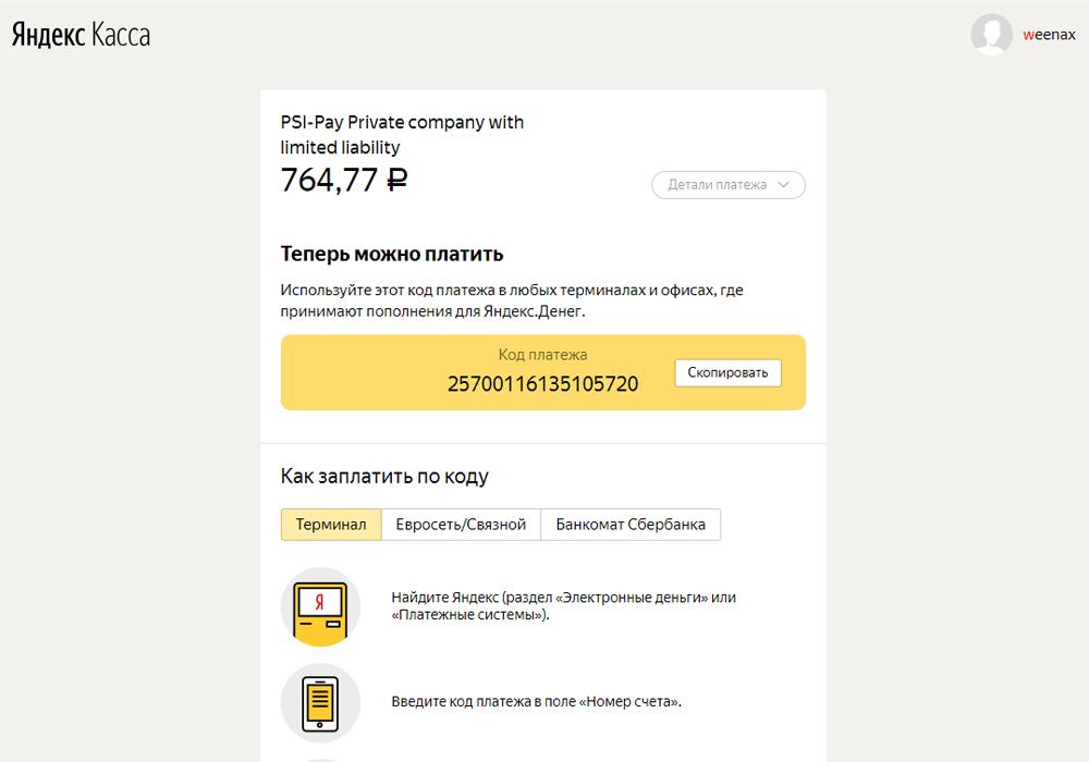 Пополнение ecoPayz - код платежа