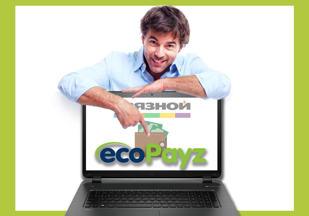 Как пополнить ecoPayz Связным