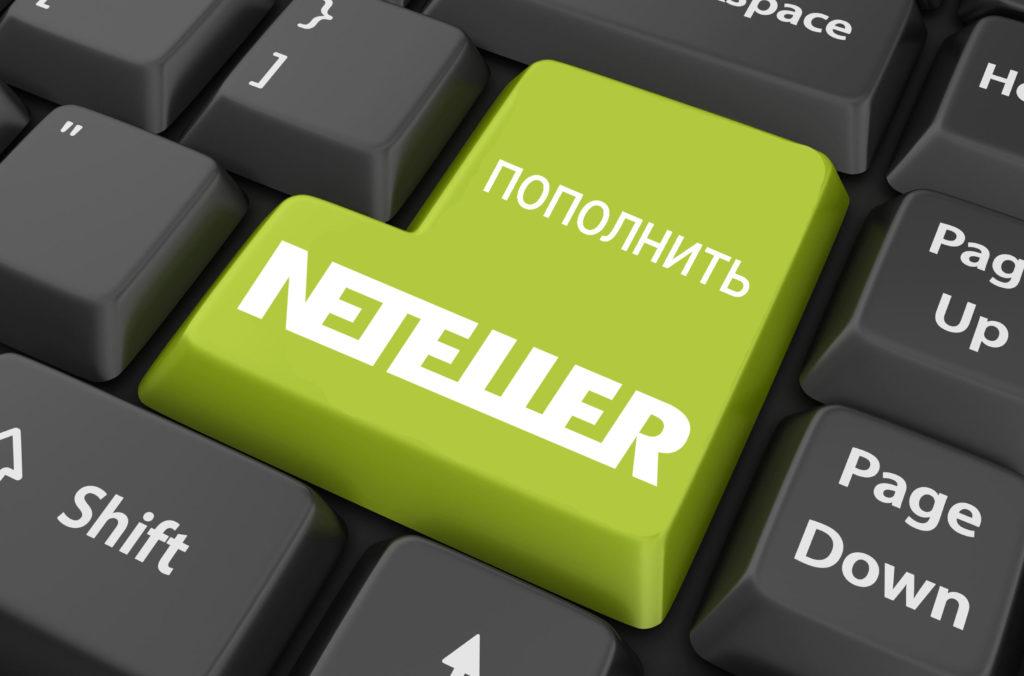 Пополнение NETELLER в России