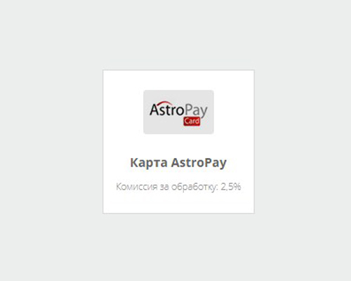 Пополнение NETELLER с Astropay