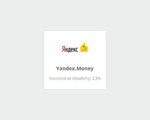 Пополнение NETELLER с Яндекс.Деньги