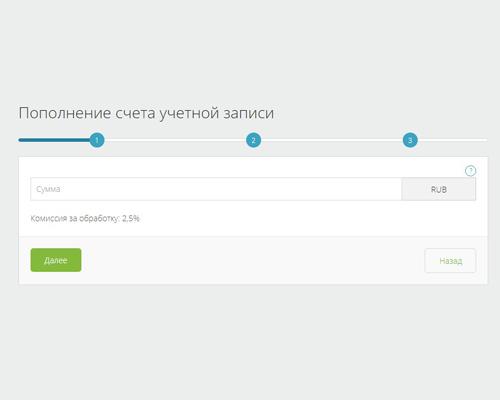 Сумма пополнения в Яндекс.Деньги