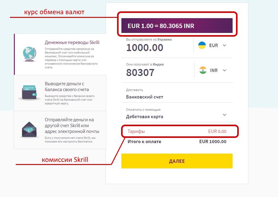 комиссии skrill перевод на банковский счет