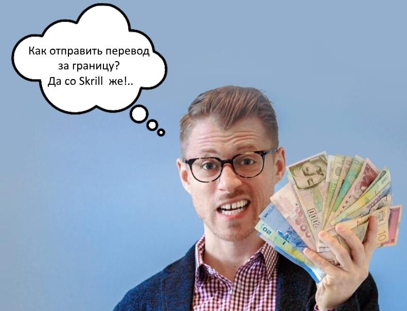 skrill перевод на банковский счет