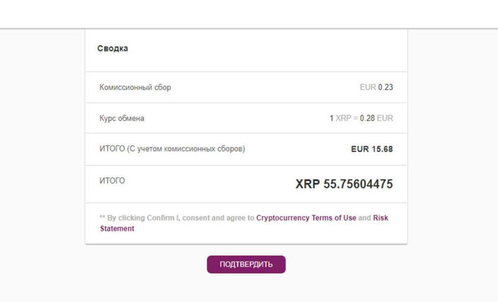 Скриншот оформления сделки по торговле криптовалютой в Skrill