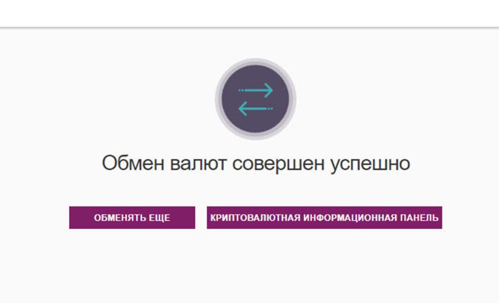 Сообщение об успешной операции по торговле криптовалютой в Skrill