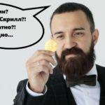 Акция от Skrill: бесплатный перевод криптовалюты внутри платежной системы