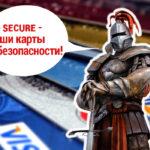 3D Secure 2.0: первым делом безопасность