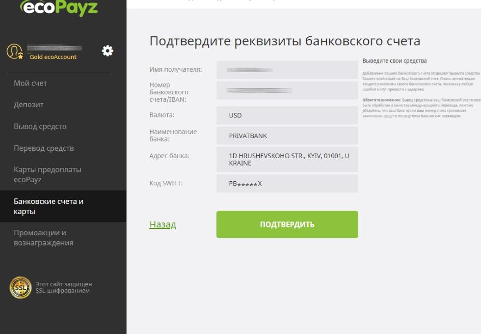 В Экопейз подтверждаем верность данных – реквизитов банк-счета