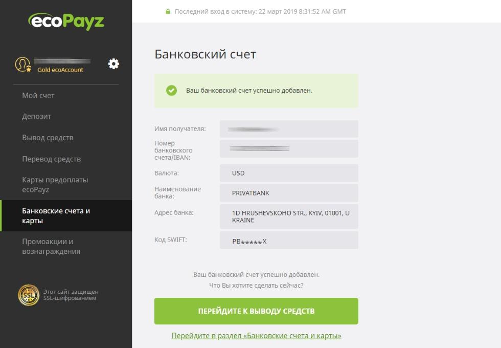 Счет банковской карты добавлен в ecopayz