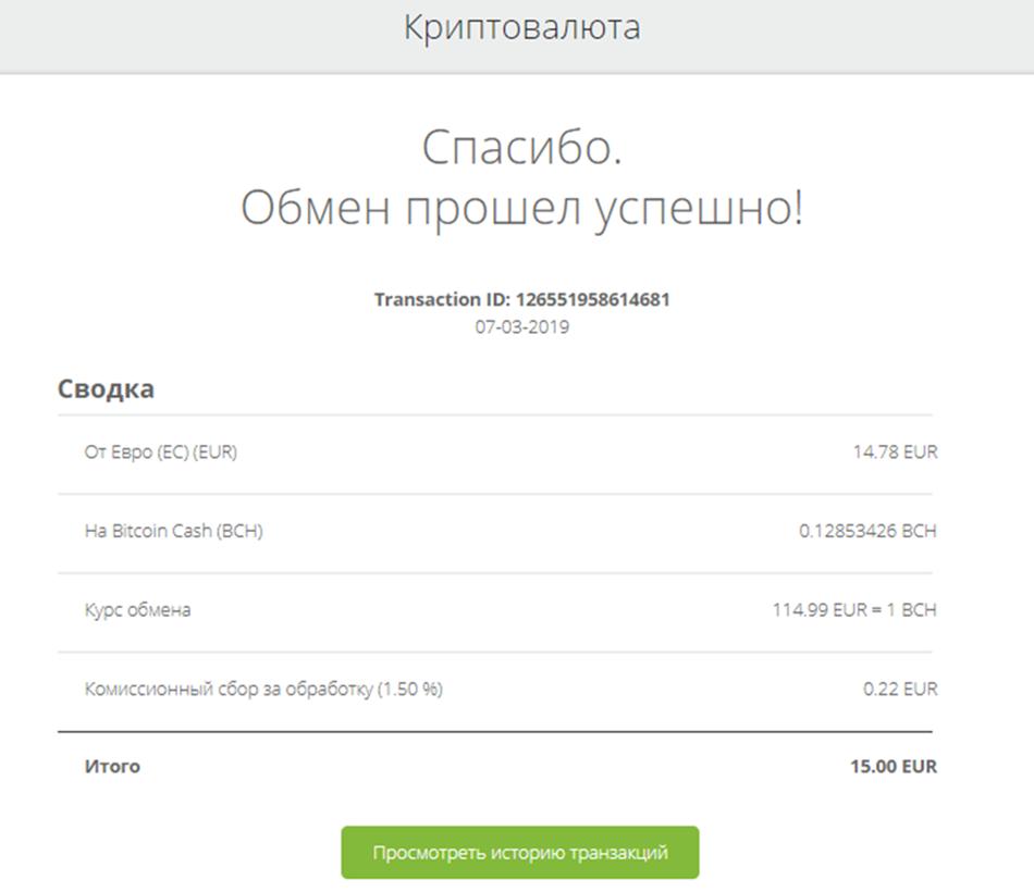 Процесс покупки криптовалюты в Нетеллер завершен