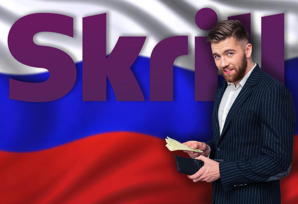 Вывод со Skrill в России
