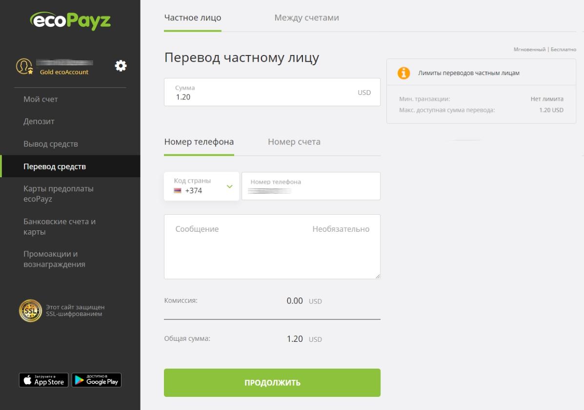 Отправить деньги внутри ecoPayz по номеру телефона