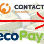 Пополнение ecoPayz через систему Contact онлайн с карты