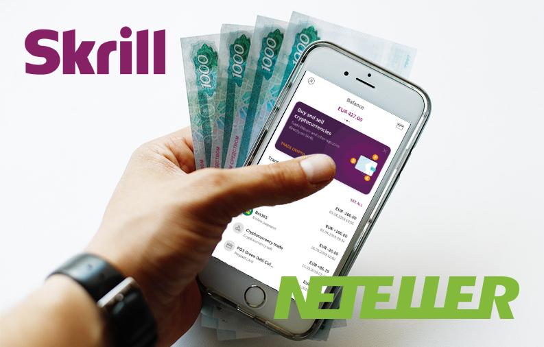 Выросли тарифы на внутренние переводы в Skrill и NETELLER