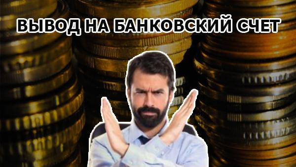 Почему лучше не выводить на российский банк