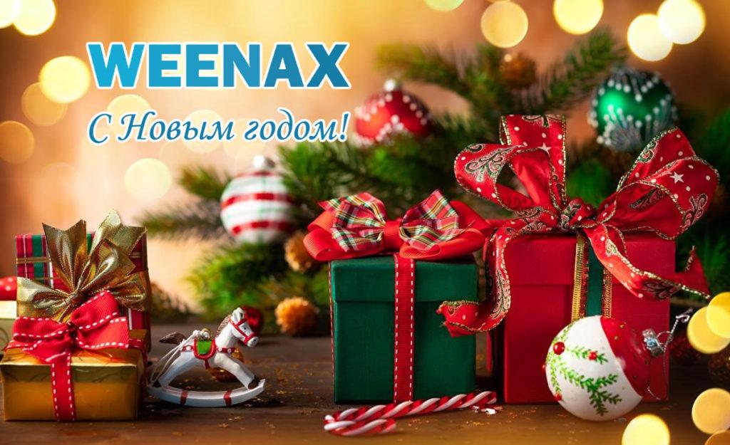 weenax поздравляет с новым годом