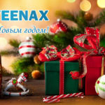 Weenax подводит итоги года