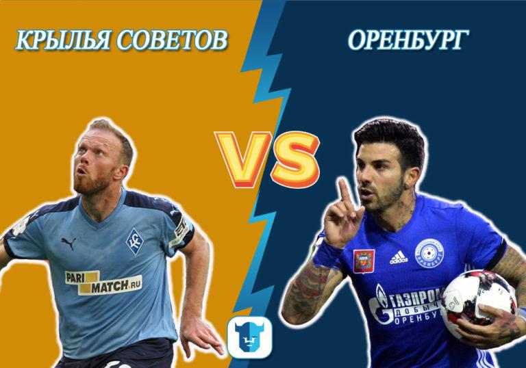 Спортивный прогноз Крылья Советов – Оренбург