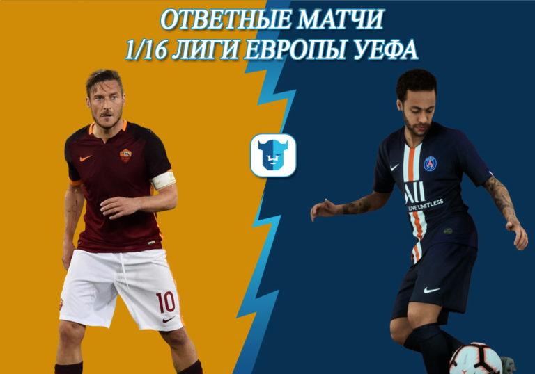 ответные матчи 1/16 Лиги Европы УЕФА