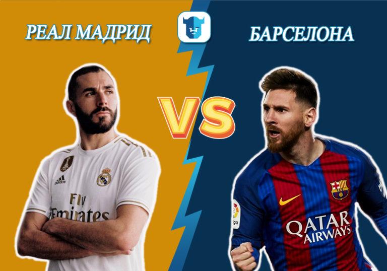 Реал Мадрид-Барселона прогноз