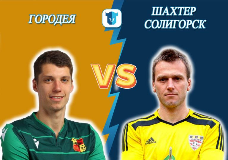 Городея Шахтёр Солигорск - спортивный прогноз