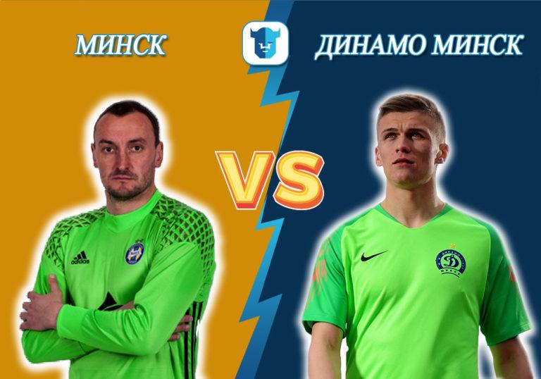 Минск Динамо Минск