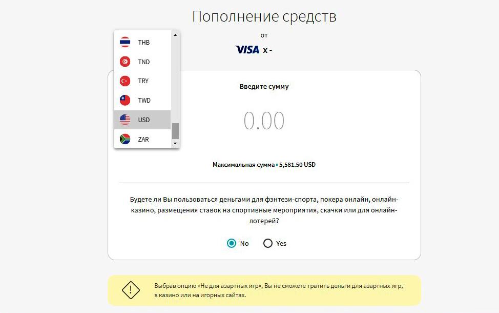 валюта Skrill на выбор
