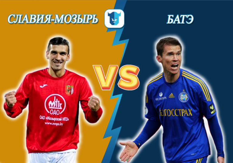 Славия-Мозырь - БАТЭ. Прогноз на футбол