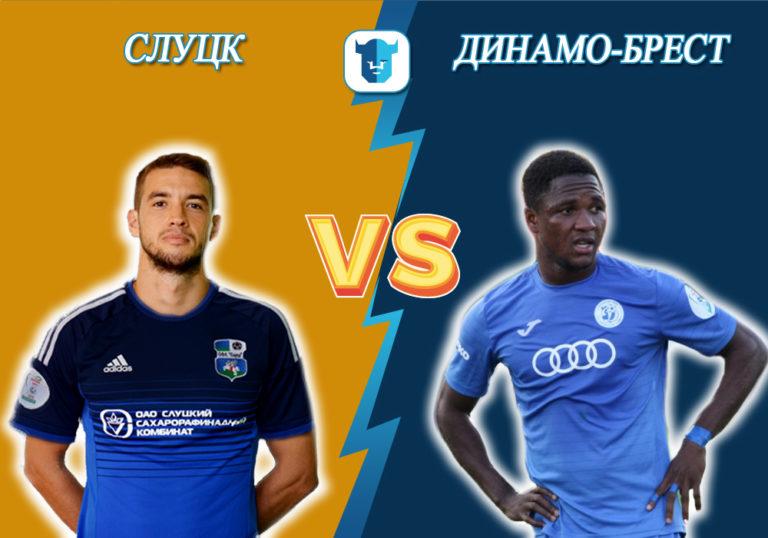 Слуцк - Динамо Брест прогноз на матч