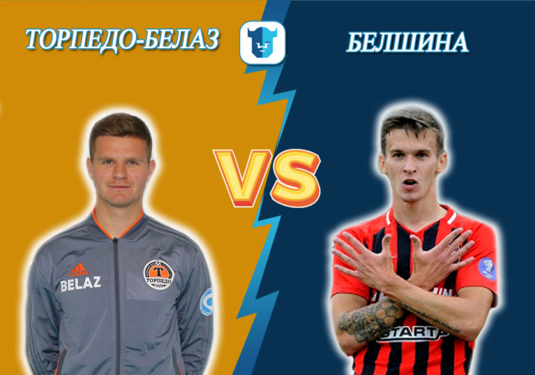 Спортивный прогноз - Торпедо-БелАЗ Белшина